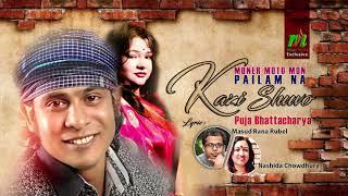 kazi shuvo puja moner moto mon pailamna মনের মত মন পাইলামনা new bangla song 2018 music home