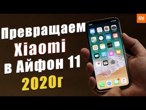 ЛУЧШАЯ ПОДБОРКА Тем в iOS Стиле для Xiaomi Miui 11   ИЗ Xiaomi СДЕЛАЛ iPhone