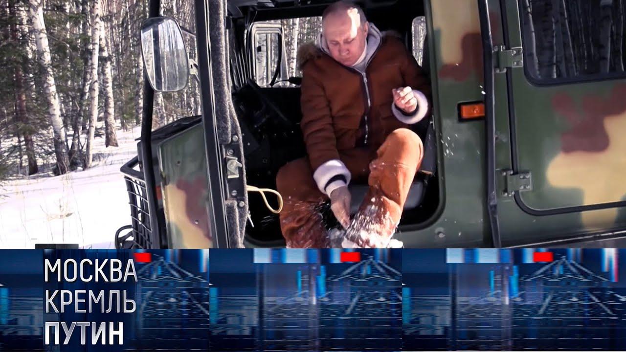 Куда Путин бросил монетку? // Москва. Кремль. Путин. от 21.03.2021