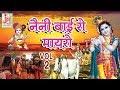 Katha Naini Bai Ko Mayero Vol 2 || Ram Kumar Maluni || JMD Venture || Latest Rajasthani Bhajan 2018
