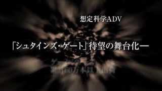 LIVING ADV「STEINS;GATE(シュタインズ・ゲート)」公演概要◇ 大ヒットSF...
