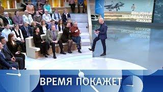 Новое оружие России. Время покажет. Выпуск от 02.03.2018
