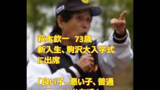 駒沢大学仏教学部の社会人入試に合格したタレント・萩本欽一(73)が...