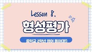 [중2 영어 동아(윤)] 8단원 형성평가