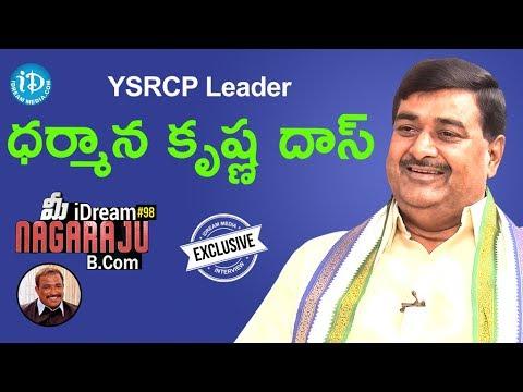 YSRCP Leader Darmana Krishna Das Full Interview || మీ iDream Nagaraju B.Com #98