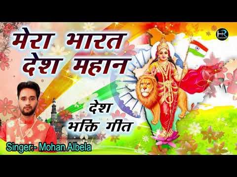new-देशभक्ति-गाना-  mera-bharat-desh-mahan  -mohan-albela