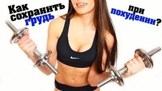 VLOG: Как сохранить грудь при похудении?