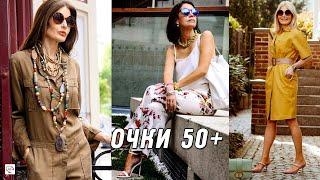 Модные Солнцезащитные Очки 2021 для Женщин за 50 9 Актуальных Моделей 50