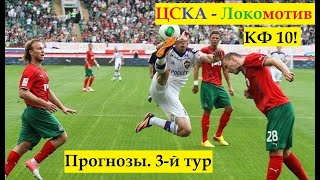 ЦСКА 🐎 - Локомотив 🚂 (кэф 10,0!), Тамбов - Спартак. Прогнозы на 3-й тур 🐻 РПЛ