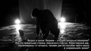 Чёрный монах - трейлер МАЯКОВКА - 01