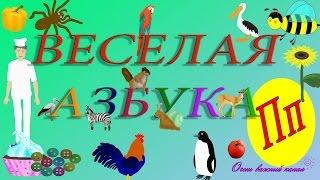 Веселая АЗБУКА! Учим буквы Развивающие мультики про Алфавит. Буква П