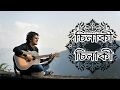 Download SINAKI SINAKI | Papon's New Assamese  Song | 2017 MP3 song and Music Video