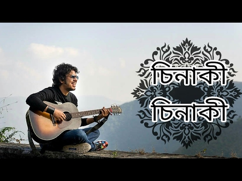 SINAKI SINAKI | Papon's New Assamese Video Song | 2017
