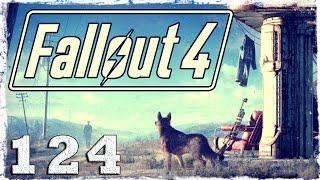 Fallout 4. 124 Убежище 75. 1 2