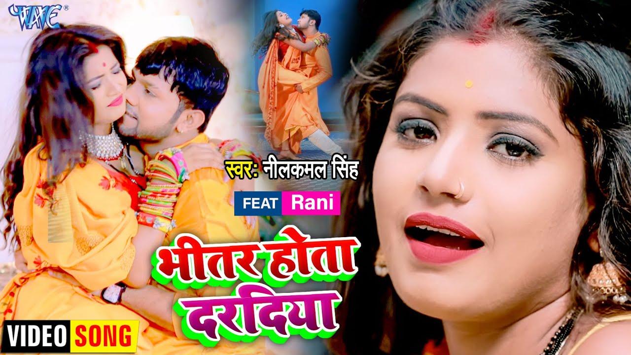 भीतर होता दरदिया - #Neelkamal Singh का यह गाना मार्केट में तबाही मचा देगा | Ft. Rani - Bhojpuri Song