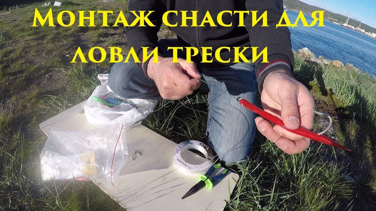 Монтаж оснастки для ловли трески / Installation of rigging for catching cod