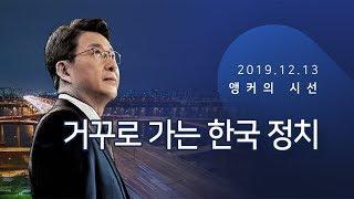 [신동욱 앵커의 시선] 거꾸로 가는 한국 정치