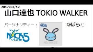 20170312 山口達也 TOKIO WALKER.