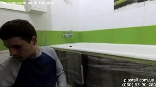 Перереставрация чугунной ванны стакрилом