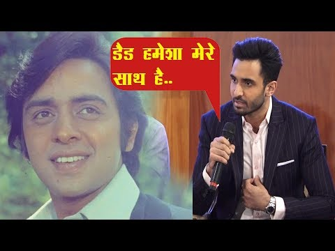 Rohan Mehra Gets Emotional, Says DAD Vinod Mehra's Blessings Are With Him