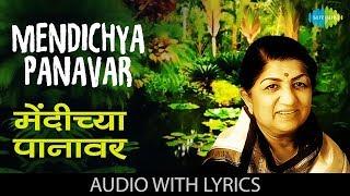Mendichya Panavar with lyrics | मेंदीच्या पानांवर | Lata Mangeshkar | Sumadhur Geete