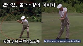 벤호건 골프스윙 정답은 왼무릎 & 왼팔ㅣ레슨 번…