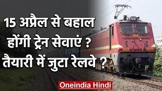 Lockdown: क्या Indian Railway 15 April से शुरू करेगी Train Service, चल रही है तैयारी ! | वनइंडिया