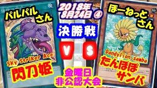 【遊戯王決勝戦】たんぽぽ=ダンディさん ケルビー二からのたんぽぽ展開...