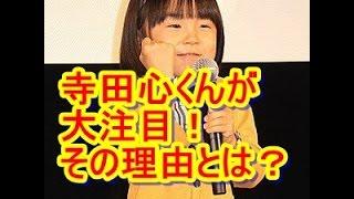 テレビにCMに大活躍の人気子役の 寺田心(てらだ・こころ)くん。 そ...
