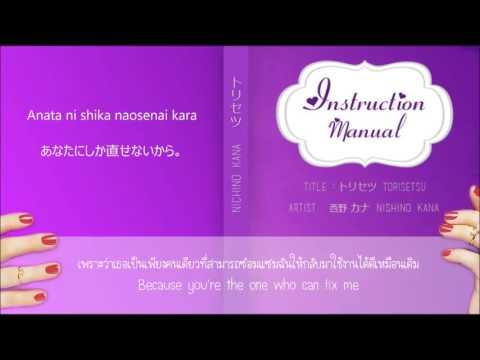 Nishino Kana - トリセツ Torisetsu ♥ (HD Rom+Kanji+Eng+Thai Lyrics)