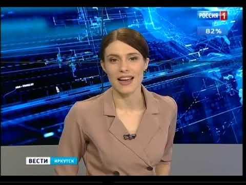 Выпуск «Вести-Иркутск» 16.01.2020(14:25)