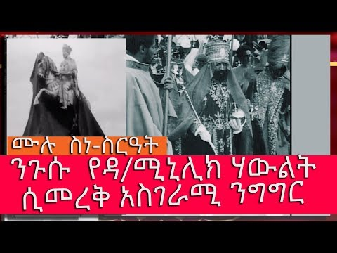 Ethiopia II ቀዳማዊ አፄ ኃይለ ስላሴ  የዳግማዊ ሚኒሊክ ሃውልት ምርቃት ላይ ያደረጉት አስገራሚ ንግግር  እና ሙሉ የንግስናቸው ስነ-ስርዓት