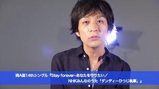 藤澤ノリマサ - インタビュー・ムービー(Stay forever~あなたを守りたい/ダンディーひつじ執事)