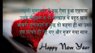 New Year Shayari 2020 in Hindi For Girlfriend नए साल की शायरी हिंदी में