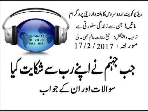 "Radio Kuwait Prog. ""Jahannam ki Shikayat"" with Question Answer"