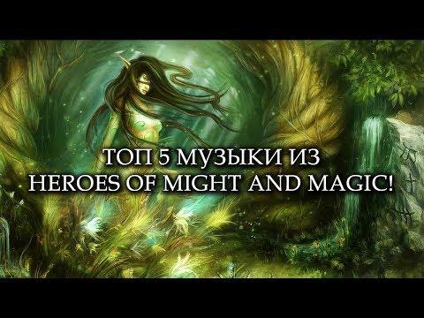 ТОП - 5 ЛУЧШИХ САУНДТРЕКОВ ИЗ ГЕРОЕВ МЕЧА И МАГИИ (MY TOP 5 MUSIC FROM HEROES OF MIGHT AND MAGIC)