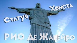 Статуя Христа Искупителя| Рио Де Жанейро(В этом видео мы покажем что представляет из себя статуя Христа искупителя, расскажем как до нее добраться..., 2015-11-25T17:18:00.000Z)