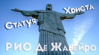 Статуя Христа Искупителя| Рио Де Жанейро(, 2015-11-25T17:18:00.000Z)