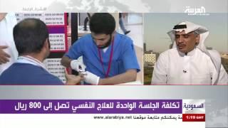 55 ألف مكتئب في السعودية راجعوا المستشفيات الحكومية
