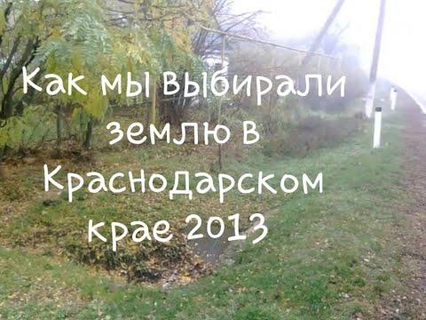 Поездка из Питера в Краснодарский край 2013. Выбрали участок.