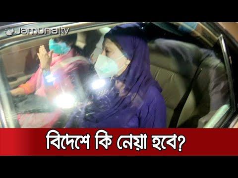 বিদেশে নেয়া হবে খালেদা জিয়াকে? কি বলছে দল-পরিবার? | Khaleda Zia Health Update