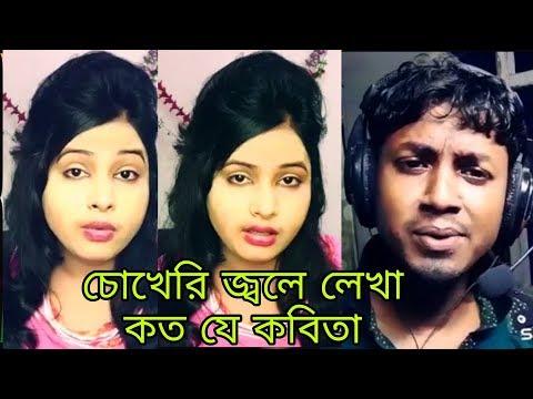 Chokheri Jole Lekha Koto je kobita   Bangla cover song   Asif  