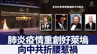 向中共折腰惹禍 肺炎疫情重創好萊塢 新唐人亞太電視 20200419
