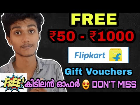 🔥FREE ₹50 – ₹1000 GIFT VOUCHERS | Flipkart app two new offers 😍| Free gift vouchers and super coins