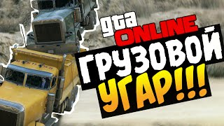 GTA 5 Online - ГРУЗОВОЙ УГАР! #34