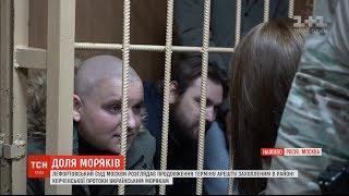 Жартують та усміхаються: українські моряки зраділи підтримці небайдужих у райсуді Москви