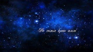 А.Романов (Винтаж) - На самом краю земли