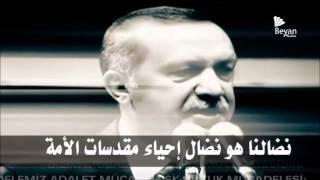 """Gambar cover """"لا تحزن إن الله معنا"""" """"فاستقم كما أمرت"""" - رجب طيب أردوغان"""
