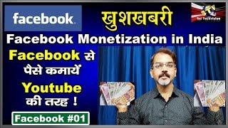 Now Facebook Monetization in India   Facebook se Paise Kamayen   #01