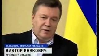 Юмор!!!Курьезы!!Русские издеваются над Януковичем смех(Украинский президент Янукович!!!На самом деле он просто хочет всем нравиться!Вот и мочит постоянно!А так..., 2014-02-04T22:10:13.000Z)